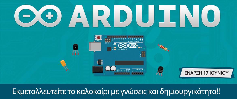 summer-arduino.jpg